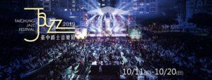 Derrick Gardner Quartet plays Taichung Jazz Festival - 10/18